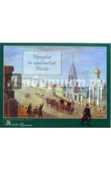 Прогулки по пушкинской Москве: Альбом - А. Невский