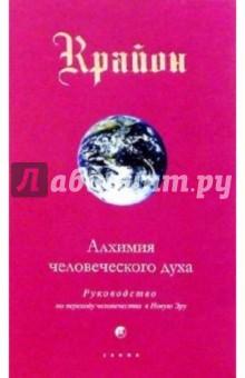 Крайон. Книга III. Алхимия человеческого духа. Руководство по переходу человека в Новую Эру - Ли Кэрролл