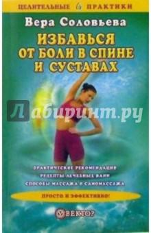 Избавься от боли в спине и суставах - Вера Соловьева
