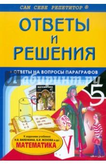 Подробный разбор заданий из учебника по математике: 5 класс - Инна Жукова