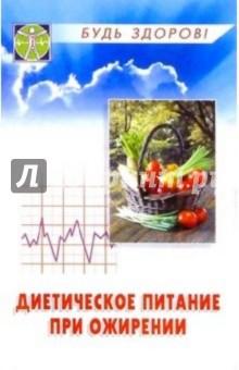 Диетическое питание при ожирении. Издание 2-е - Владимир Ставицкий