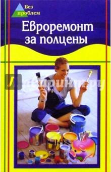 Евроремонт за полцены - Евгений Богатырев