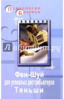 Фен-Шуй для успешных дистрибьюторов Тяньши - М. Фарапонов