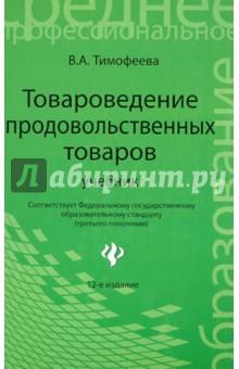 Валентина Тимофеева - Товароведение продовольственных товаров : Учебник