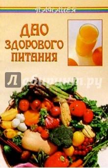 серия здорового питания