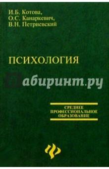 Психология (Издание 2-е) - Котова, Канаркевич, Патриевский