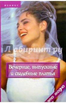 Вечерние, выпускные и свадебные платья - Галина Беляева