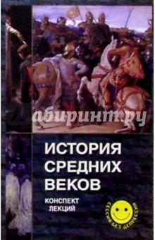 История средних веков. Конспект лекций - В. Алексеев