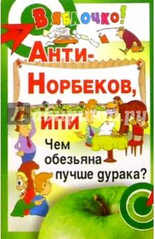 Анти-Норбеков, или Чем обезьяна лучше дурака? - Борис Медведев