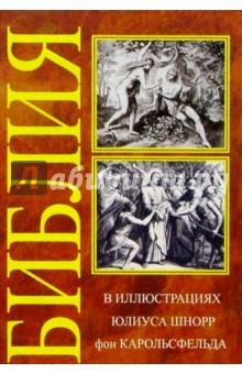 Библия в иллюстрациях - Карольсфельд Юлиус Шнорр фон