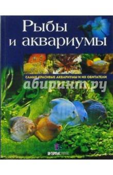 Рыбы и аквариумы: Самые красивые аквариумы и их обитатели