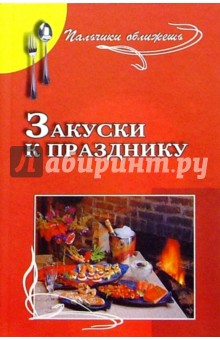 Закуски к празднику - Антонина Маркова