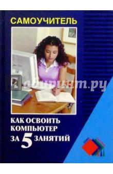 Как освоить компьютер за 5 занятий - Игорь Пащенко