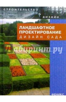 Ландшафтное проектирование. Дизайн сада - Любовь Павленко