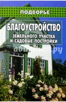Благоустройство земельного участка и садовые постройки - Илья Романцев