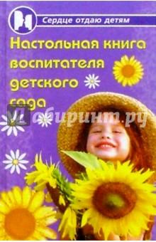 Настольная книга воспитателя детского сада - Наталья Честнова