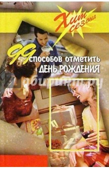 99 способов отметить день рождения - С. Савицкая