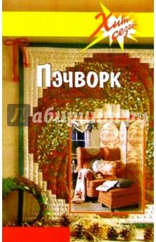 Пэчворк - В. Привалова