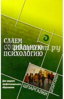 Сдаем социальную психологию. Для студентов среднего профессионального образования - Виктор Чернобай