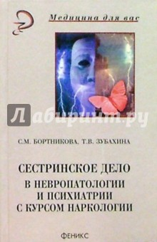 Сестринское дело в невропатологии и психиатрии с курсом наркологии (изд. 2-е) - Светлана Бортникова