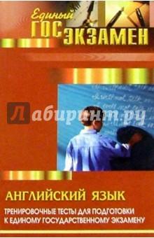 Егэ тренировочные задания английский язык афанасьева ответы