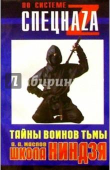 Школа ниндзя. Тайны воинов тьмы - Алексей Маслов