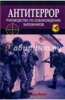 Антитеррор: Руководство по освобождению заложников - Лерой Томпсон