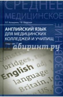 Английский язык для медицинских колледжей и училищ: Учебное пособие - Козырева, Шадская