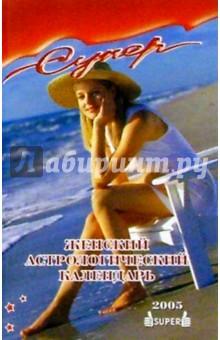Женский астрологический календарь на 2005 год - Елена Громова