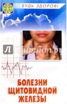Болезни щитовидной железы. Диагностика, профилактика, лечение. 4-е изд. - Виктор Казьмин