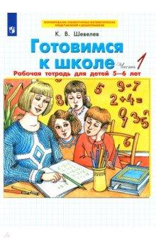Готовимся к школе: Рабочая тетрадь для детей 5-6 лет. В 2 ч. Ч. 1, 2. ФГОС ДО - Константин Шевелев