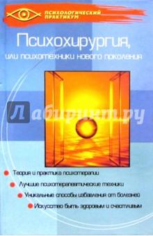Психохирургия, или Психотехники нового поколения - Александр Васютин