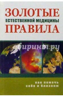Золотые правила естественной медицины - Марва Оганян