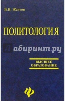 Политология: Учебное пособие - Виктор Желтов