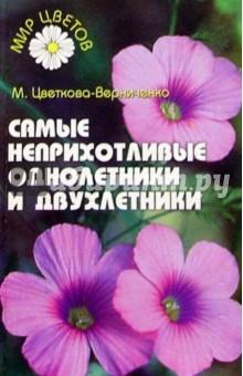 Самые неприхотливые однолетники и двухлетники - Мария Цветкова-Верниченко