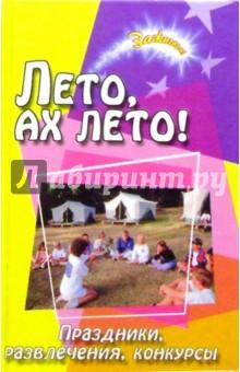 Лето, ах лето! Праздники, развлечения, конкурсы в детских оздоровительных центрах - Наталья Елжова