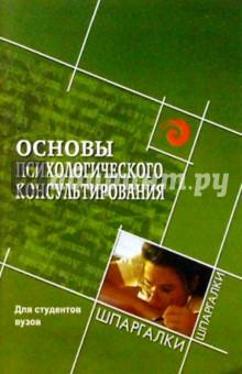 Основы психологического консультирования для студентов вузов - Колесникова, Стародубцев