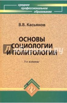 Основы социологии и политологии - Валерий Касьянов