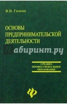 Основы предпринимательской деятельности - Вадим Галкин