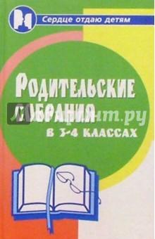 Родительские собрания в 3-4-х классах - Марина Алоева