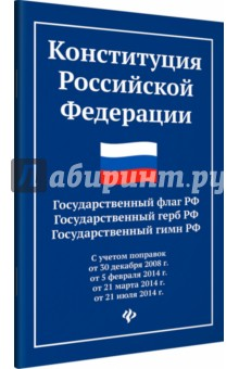 Конституция Российской Федерации. Гимн Российской Федерации (с учетом поправок)