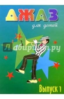 Джаз для детей. Для фортепиано. Младшие и средние классы детских музыкальных школ. Выпуск 1 - Светлана Барсукова