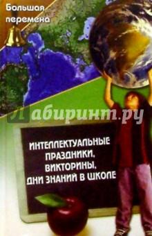Интеллектуальные праздники, викторины, Дни знаний в школе - Нина Анашина