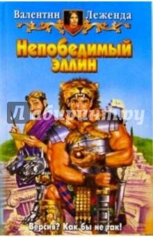 Непобедимый эллин: Фантастический роман - Валентин Леженда