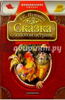 Сказка о золотом петушке: Сказки - Александр Пушкин