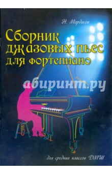 Сборник джазовых пьес для фортепиано. Для средних классов ДМШ - Николай Мордасов