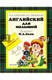 Английский для детей. Тетрадь с наклейками. Джейн - Ирина Шишкова