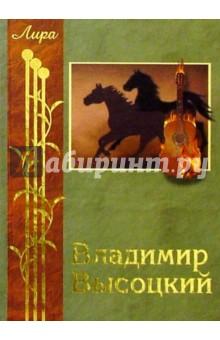 Избранное: Стихотворения и песни - Владимир Высоцкий