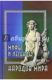 Мифы и легенды народов мира. Изд. 2-е - И.Н. Лосева