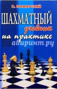 Шахматный учебник на практике - Виктор Пожарский